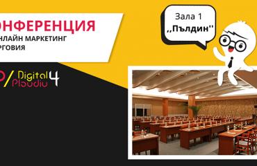 konferenciya-po-online-marketing-targoviya-noemvri-zala-paldin-digital4plovdiv