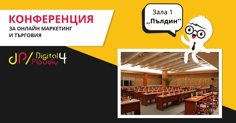 Конференция по онлайн маркетинг и търговия - зала пълдин, събития в пловдив ноември 2017