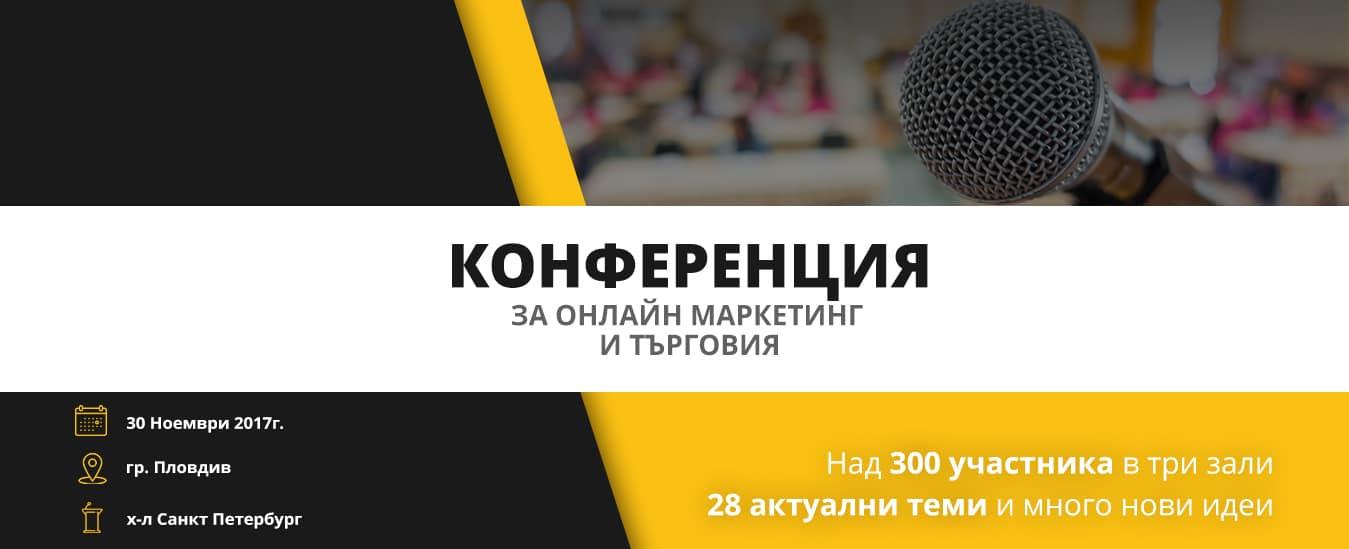 Digital4 Plovdiv Slider 2019