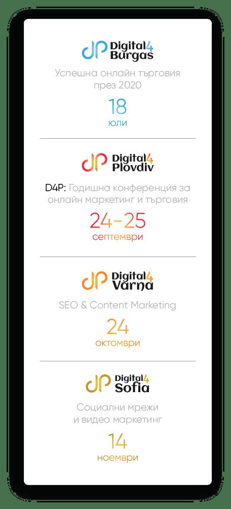 Digital4Bulgaria